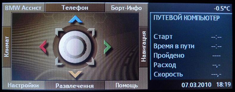 Русификация BMW